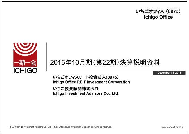 【いちごオフィスリート投資法人】2016年10月期(第22期)決算説明会