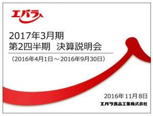 【エバラ食品工業株式会社】2017年3月期-第2四半期決算説明会