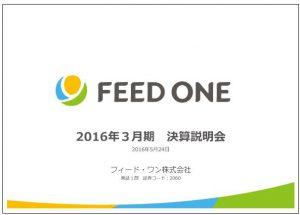 【フィード・ワン株式会社】2016年3月期-決算説明会