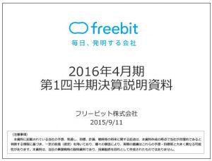 【フリービット株式会社】2016年4月期第1四半期決算説明