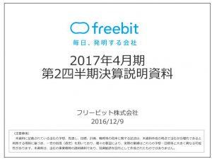 【フリービット株式会社】2017年4月期-第2四半期-決算説明会