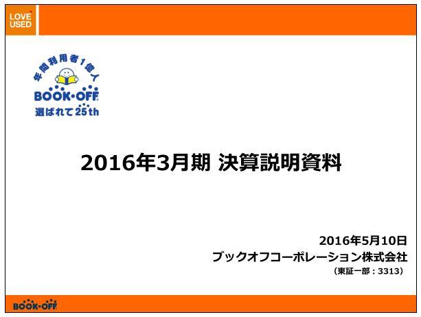【ブックオフコーポレーション株式会社】2016年3月期-決算説明会