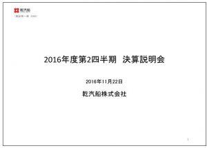 【乾汽船株式会社】2016年度-第2四半期決算説明会