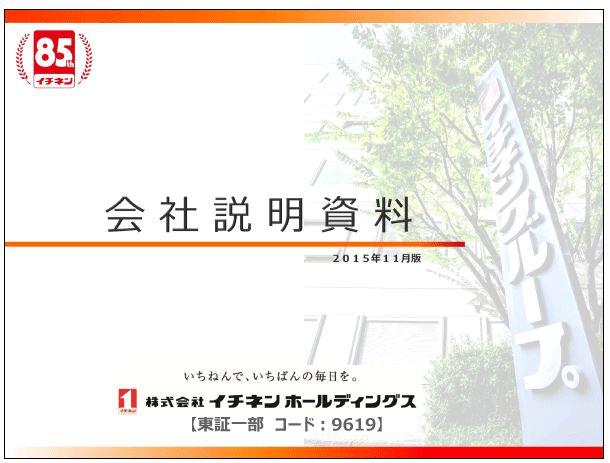 【株式会社イチネンホールディングス】2016年3月期-第2四半期決算説明会
