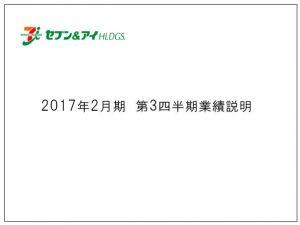 【株式会社セブンアイホールディングス】2017年2月期第3四半期決算説明会