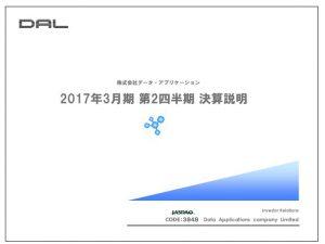 【株式会社データ・アプリケーション】2017年3月期決第2四半期決算説明会