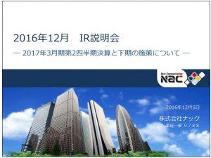 【株式会社ナック】2017年3月期第2四半期決算と下期の施策