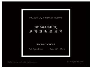 【株式会社フルスピード】平成28年4月期-第2四半期決算説明会