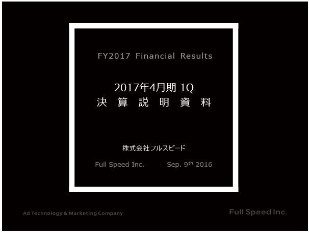 【株式会社フルスピード】平成29年4月期第1四半期決算説明
