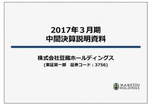 【株式会社豆蔵ホールディングス】2017年3月期-第2四半期決算説明会
