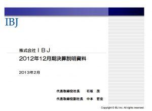 【IBJ】2012年12月期の決算説明