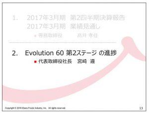 エバラ食品工業Evolution60第2ステージの進捗
