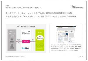 ソネット・メディア・ネットワークスメディアプランニング「So-net」「PubMatic」