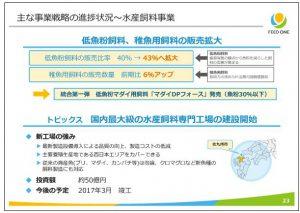 フィード・ワン主な事業戦略の進捗状況~水産飼料事業