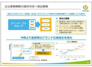 フィード・ワン主な事業戦略の進捗状況~食品事業