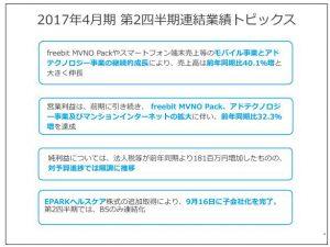 フリービット2017年4月期第2四半期連結業績トピックス