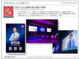 フルスピードスタートアップの企業向けカンファレンス(北京・中国)