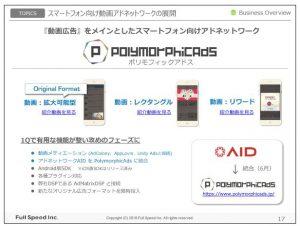 フルスピードスマートフォン向け動画アドネットワークの展開