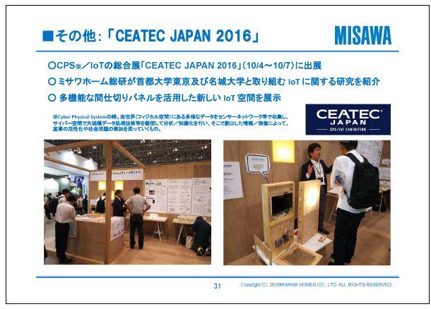 ミサワホームその他:「CEATEC-JAPAN-2016」