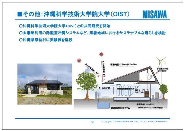 ミサワホームその他:沖縄科学技術大学院大学(OIST)