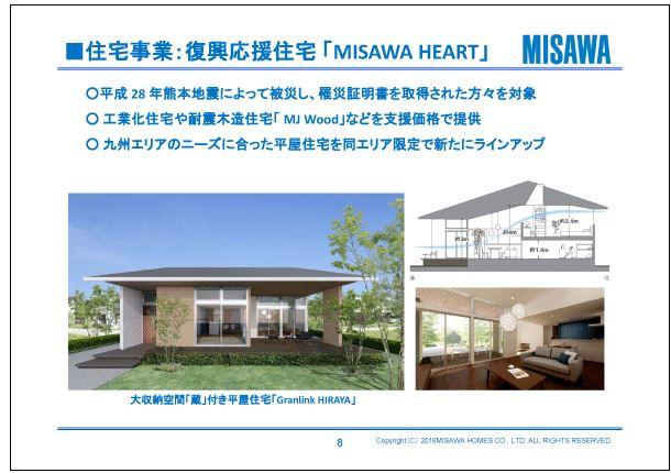 ミサワホーム住宅事業:復興応援住宅「MISAWA-HEART」