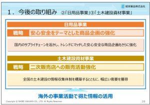 昭栄薬品今後の取り組み②「日用品事業」「土木建設資材事業」