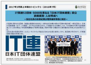 豆蔵ホールディングス「日本IT団体連盟」設立