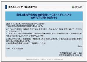 豆蔵ホールディングス直近のトピックス(2016年7月)