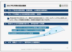 豆蔵ホールディングス2017年3月期の重点施策