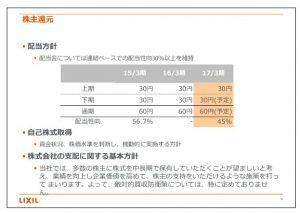 LIXILグループ株主還元
