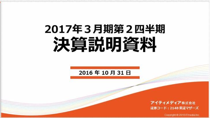 【アイティメディア株式会社】2017年3月期-第2四半期決算説明会