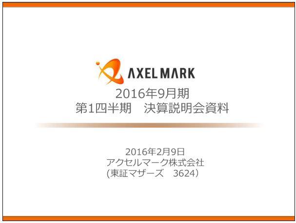 【アクセルマーク株式会社】平成28年9月期-第1四半期決算説明会