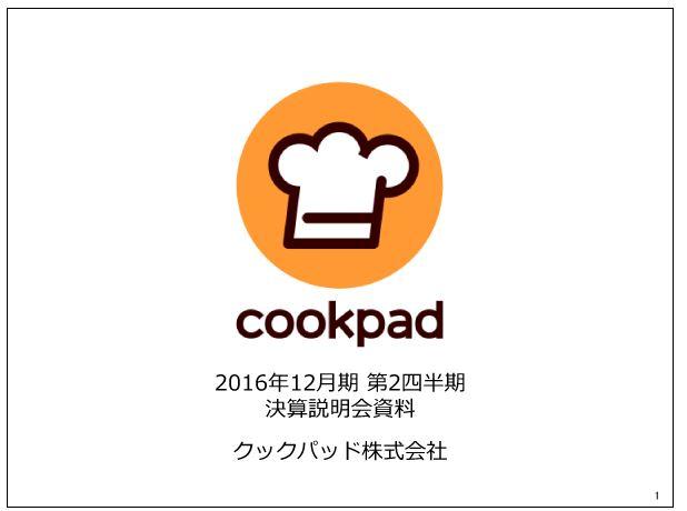 【クックパッド株式会社】2016年12月期-第2四半期決算説明会