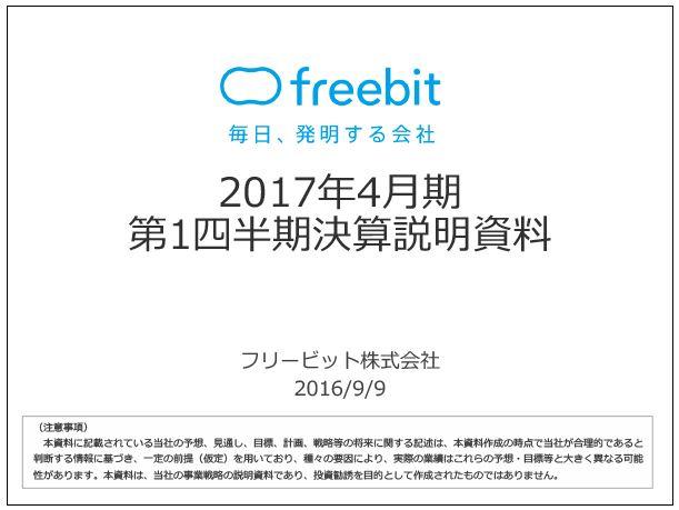 【フリービット株式会社】2017年4月期-第1四半期決算説明