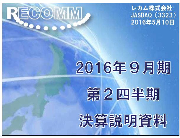 【レカム株式会社】2016年9月期-第2四半期決算説明会