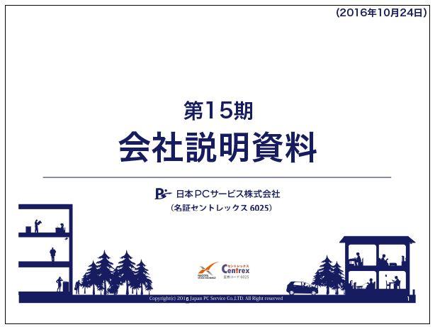 【日本PCサービス株式会社】2016年8月期-決算説明会