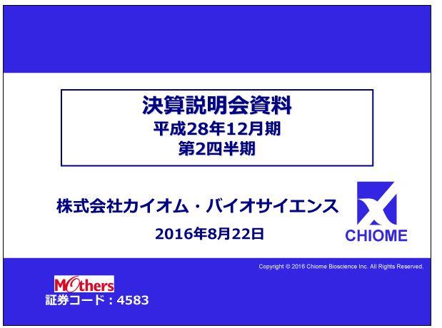 【株式会社カイオム・バイオサイエンス】平成28年12月期-第2四半期-決算説明会