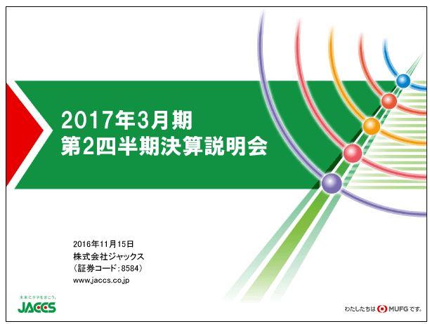 【株式会社ジャックス】2017年3月期第2四半期決算説明会