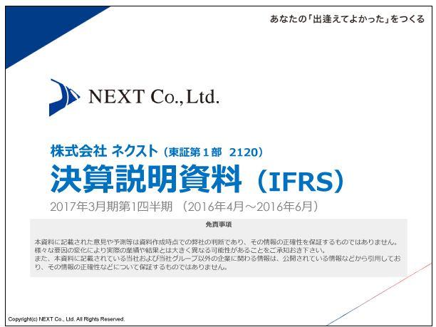 【株式会社ネクスト】2017年3月期-第1四半期決算説明会