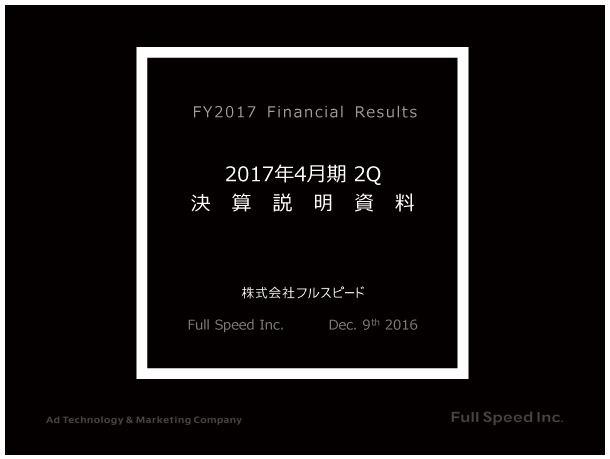 【株式会社フルスピード】平成29年4月期第2四半期決算説明会