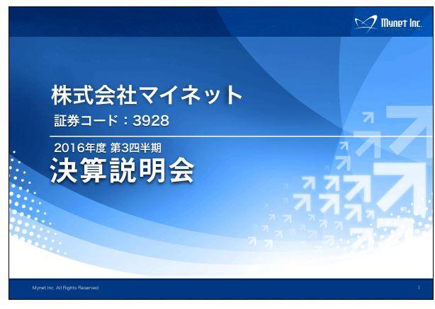 【株式会社マイネット】2016年12月期-第3四半期-決算説明会