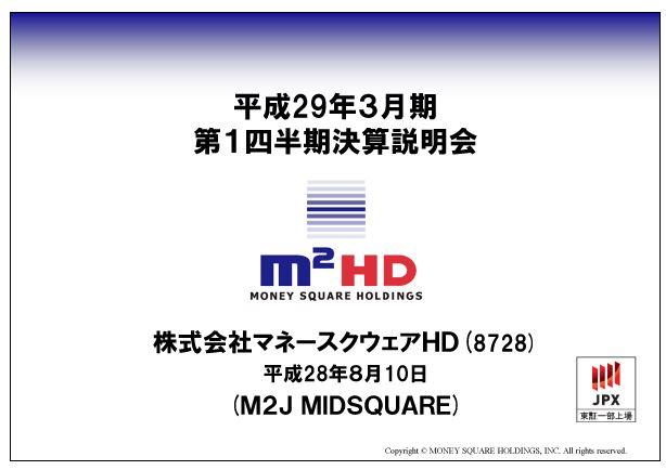 【株式会社マネースクウェアHD】平成29年3月期-第1四半期決算説明会