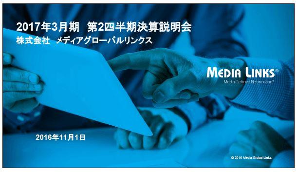 【株式会社メディアグローバルリンクス】2017年3月期-第2四半期決算説明会