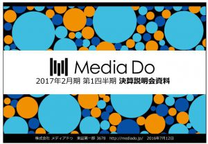 【株式会社メディアドゥ】2017年2月期-第1四半期決算説明会