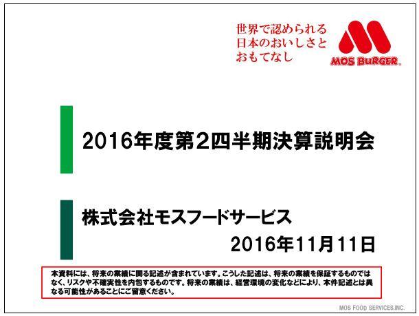 【株式会社モスフードサービス】2017年3月期-第2四半期決算説明会