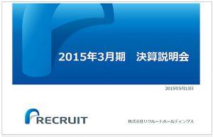 【株式会社リクルートホールディングス】2015年3月期-決算説明会