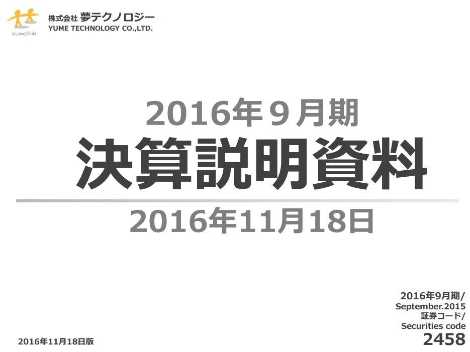 【株式会社夢テクノロジー】2016年9月期-通期-決算説明会