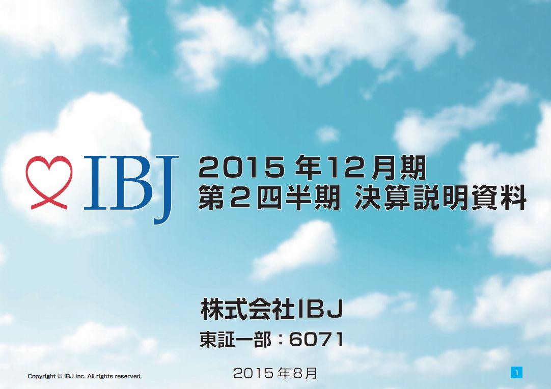 【株式会社IBJ】平成27年12月期-第2四半期決算説明会-ダイジェスト版