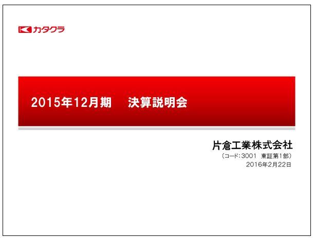 【片倉工業株式会社】2015年12月期-決算説明会