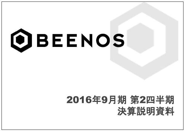 【BEENOS株式会社】2016年9月期-第2四半期決算説明会